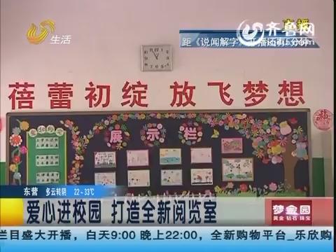 济宁:爱心进校园 打造全新阅览室