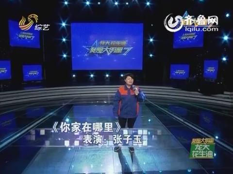 """我是大明星:""""送水工""""张子玉演唱《你家在哪里》成功晋级"""