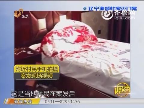 调查:辽宁海城杜家灭门案