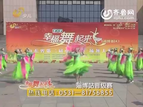 20160628《幸福舞起来》:淄博 济宁 菏泽晋级赛前三甲队伍精彩回顾