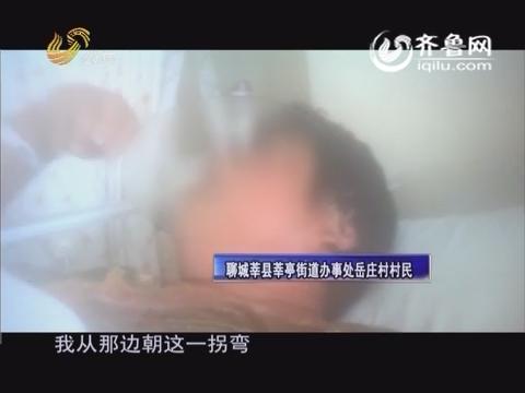 20160628《真相力量》:聊城莘县北辰公司毒气泄漏事件