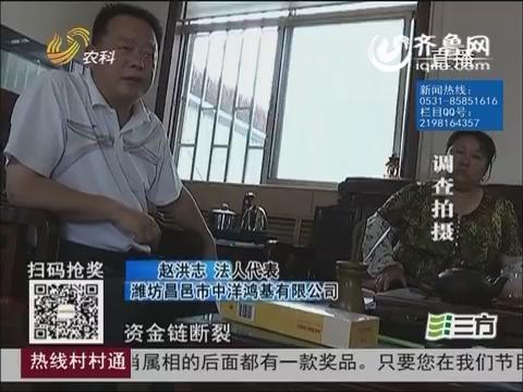 【独家调查】昌邑:只打欠条不给钱 老赖欠款五千万