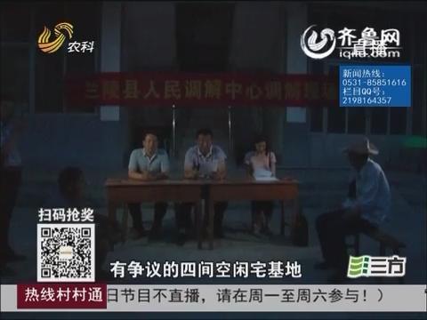 【热线调解员】兰陵:大哥身后留下宅基地 俩弟争得都来气