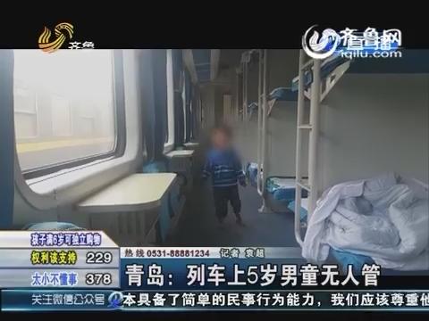 青岛:列车上5岁男童无人管