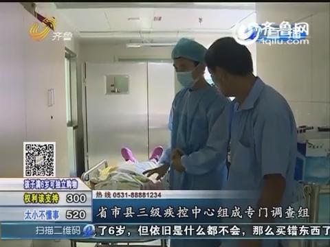 【跑政事】泰安:6岁女童打疫苗昏迷后死亡