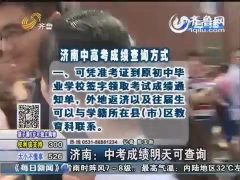 济南:中考成绩6月29日可查询