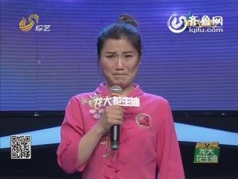 我是大明星:姚亚男参加节目遭到家人反对泪洒舞台
