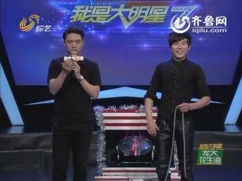 我是大明星:李浩震撼魔术表演现场揭秘