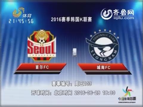 20160628《天天体彩》:首尔FCVS城南FC