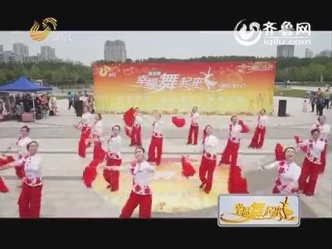 20160629《幸福舞起来》:山东省第二届中老年广场舞大赛——黄岛天一畔城舞蹈队