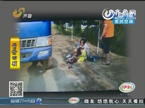 泰安:幼儿园门前 五岁男童被撞身亡