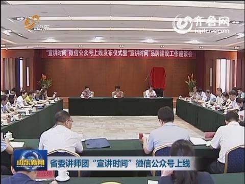 """山东省委讲师团""""宣讲时间""""微信公众号上线"""