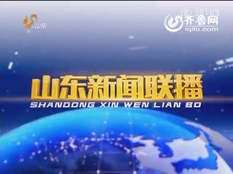 2016年06月29日《山东新闻联播》完整版