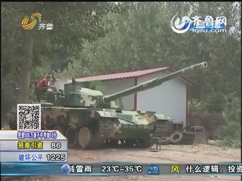 胶州农民制作坦克模型 重达20吨