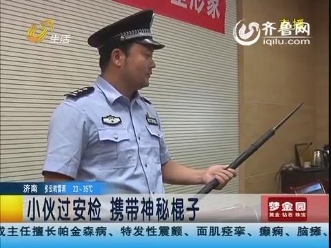 烟台:小伙过安检 携带神秘棍子