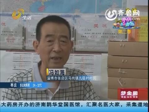 淄博:老党员坚持记日记30年