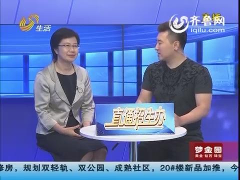 直通招生办:中国科学院大学2016年山东招生计划