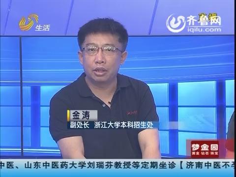直通招生办:浙江大学2016年招生计划