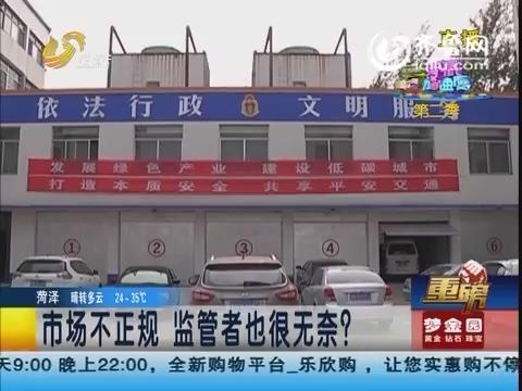 【重磅】潍坊:顶压依法履职 压力来自哪儿?