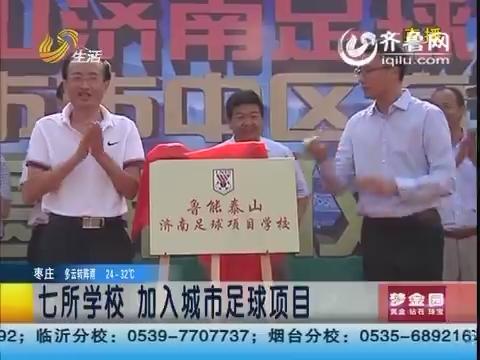 济南:七所学校 加入城市足球项目