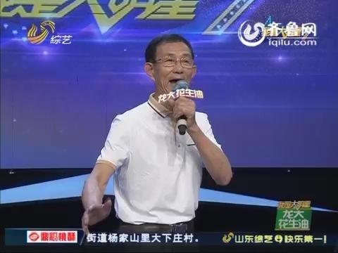 20160629《我是大明星》:东北大哥王教民表演硬气功 劈砖碎酒瓶样样精通