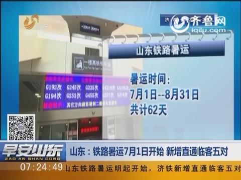 山东:铁路暑运7月1日开始 新增直通临客五对