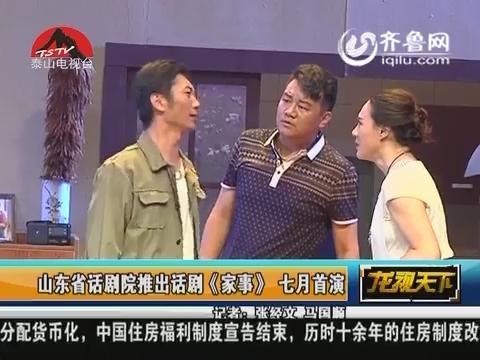 山东省话剧院推出话剧《家事》 七月首演
