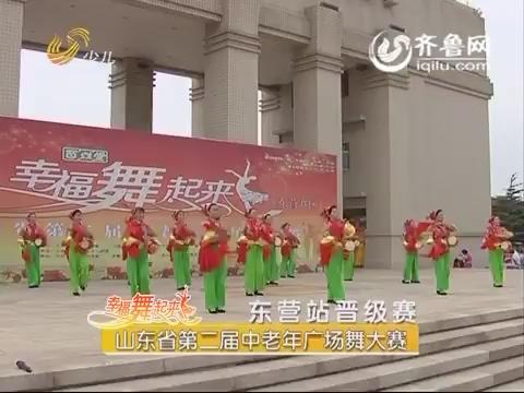 20160630《幸福舞起来》:东营 滨州 日照晋级赛前三甲队伍精彩回顾