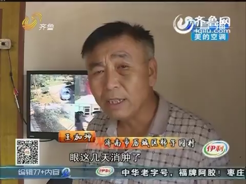 济南:清早出门 突遭三人拦截