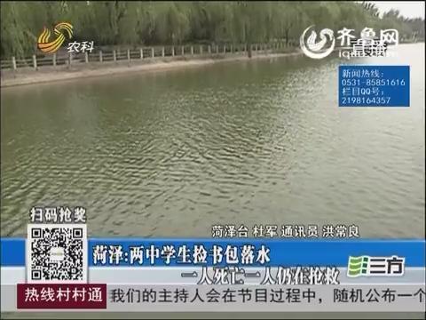 菏泽:两中学生捡书包落水 一人死亡一人仍在抢救