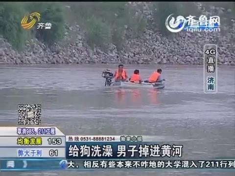济南:给狗洗澡 男子掉进黄河