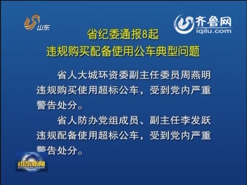 山东省纪委通报8起违规购买配备使用公车典型问题