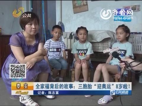 """【全家福背后的故事】泰安:三胞胎""""迎奥运""""8岁啦!"""