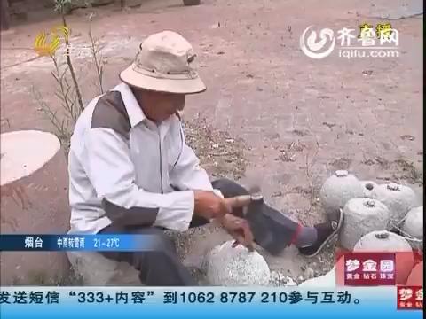 """烟台:75岁老人抡起铁锤""""造石雷"""""""