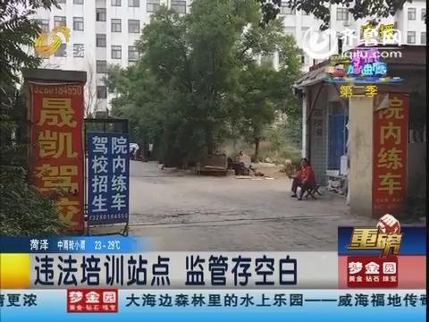 【重磅】潍坊:管理混乱 竟然不要求学时