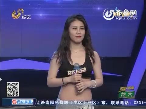 """我是大明星:""""大饼""""陈炳琪自幼练舞 自编自跳舞功扎实"""