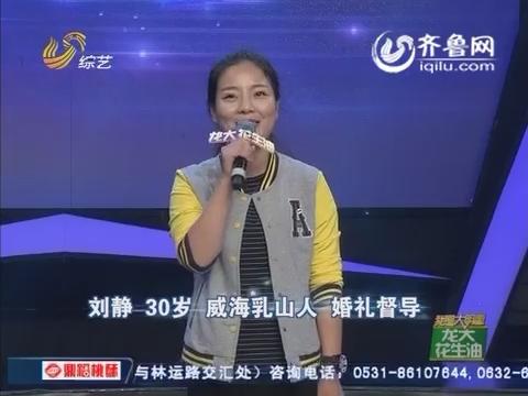 我是大明星:婚礼督导刘静演唱《橄榄树》 大腕孙文凭现场助阵