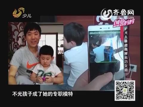 20160630《创业妈妈》:扩大人脉微商辣妈巧支招