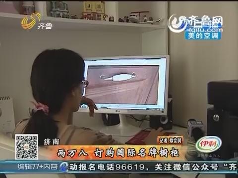 济南:两万八 订购国际名牌橱柜