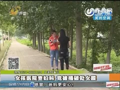 聊城:女孩医院查妇科 竟被捅破处女膜
