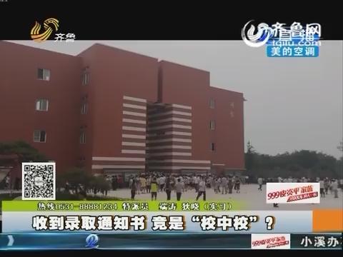 """齐河:收到录取通知书 竟是""""校中校""""?"""