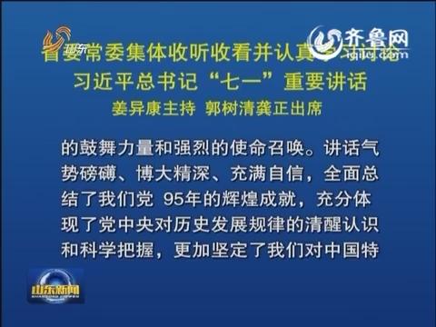 """山东省委常委集体收听收看并认真学习讨论习近平总书记""""七一""""重要讲话"""