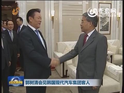 郭树清会见韩国现代汽车集团客人