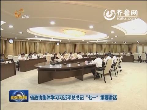"""山东省政协集体学习习近平总书记""""七一""""重要讲话"""