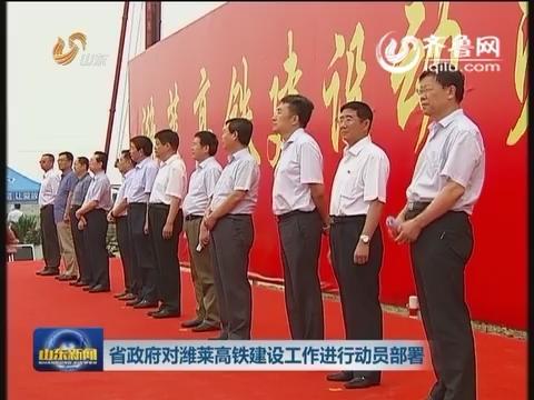 山东省政府对潍莱高铁建设工作进行动员部署