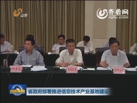 山东省政府部署推进信息技术产业基地建设