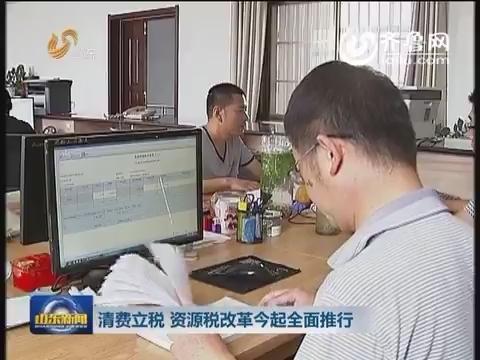 清费立税 资源税改革7月1日起全面推行