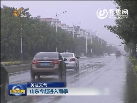 关注天气 山东7月1日起进入雨季