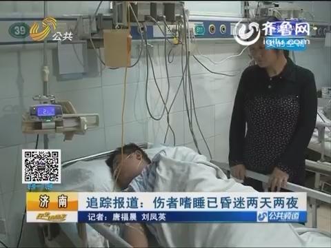 【济南】追踪报道:伤者嗜睡已昏迷两天两夜