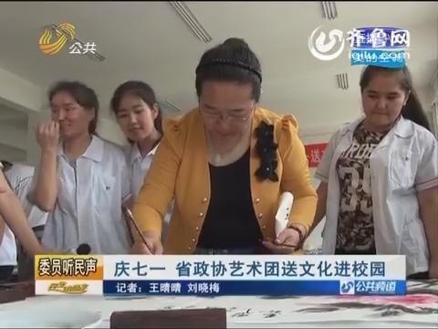 【党员听民声】济南:庆七一 山东省政协艺术团送文化进校园